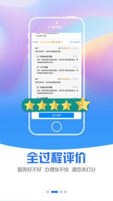 江蘇政務服務app圖4