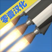 航天模擬器漢化版3.0