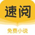 速閱小說app