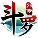 斗罗大陆神界传说折扣版