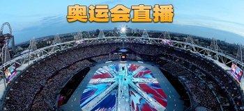 东京奥运会直播软件