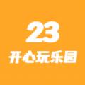 23开心玩乐园
