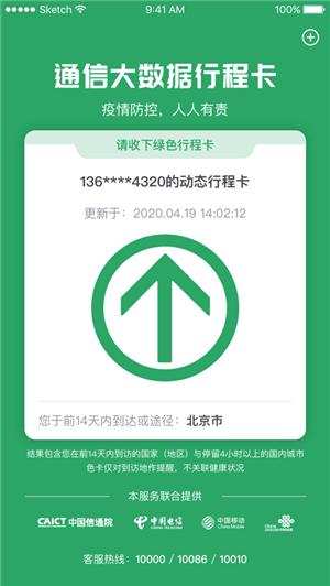 通信行程卡APP圖1