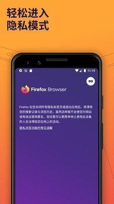 火狐浏览器手机版官网版图2