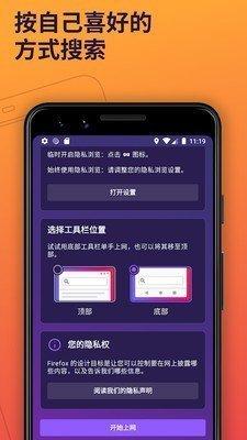 火狐浏览器手机版官网版图3