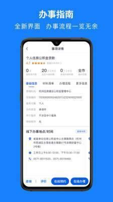 浙里辦官網版圖2