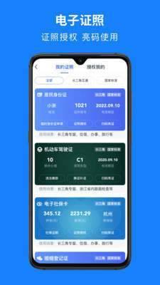 浙里辦官網版圖3