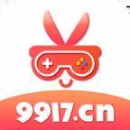 9917游戏盒子最新版