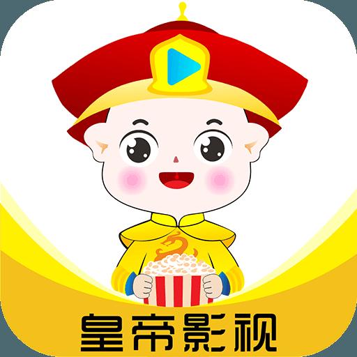 皇帝影视1.1.5