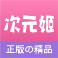 次元姬小說免費版