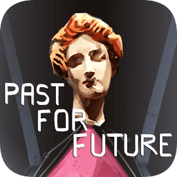 過去的未來