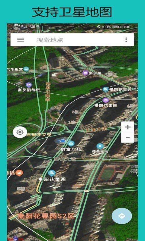 北斗衛星地圖高清實時地圖版圖3