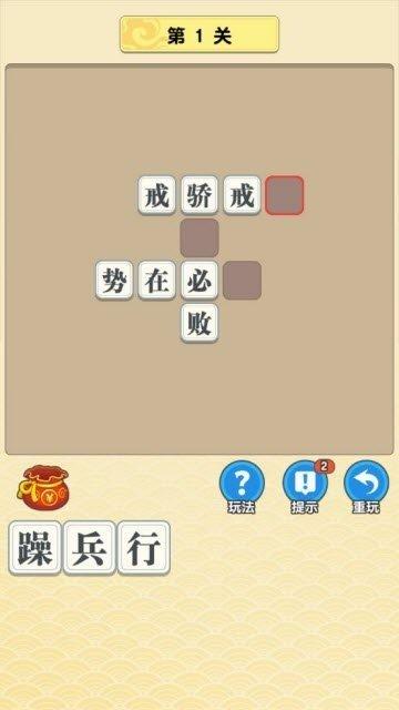 多多成語紅包版圖3