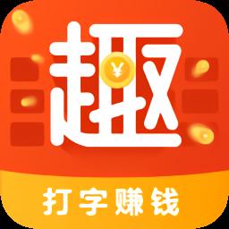 趣键盘app最新版本(打字赚钱软件)