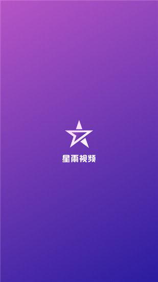 星雨視頻官方版圖1