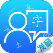 漢字發音訓練