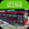 鉸接式城市客車模擬器