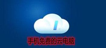 手機免費的云電腦軟件