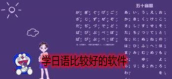 免費的日語學習軟件