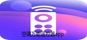 空調萬能遙控器app