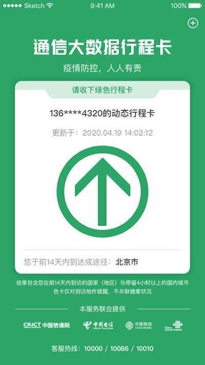 行程卡图3