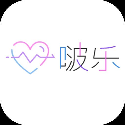 啵樂app官方正版