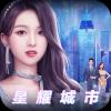 星耀城市游戲安卓版下載