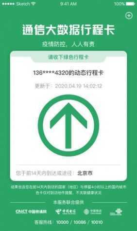 通信行程卡下载图1