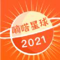 嘀嗒星球2021紅包版