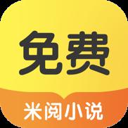 米悅小說免費版
