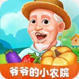 爺爺的小農院官方版