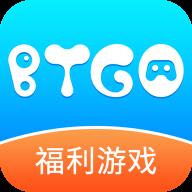 BTGO游戏盒最新版