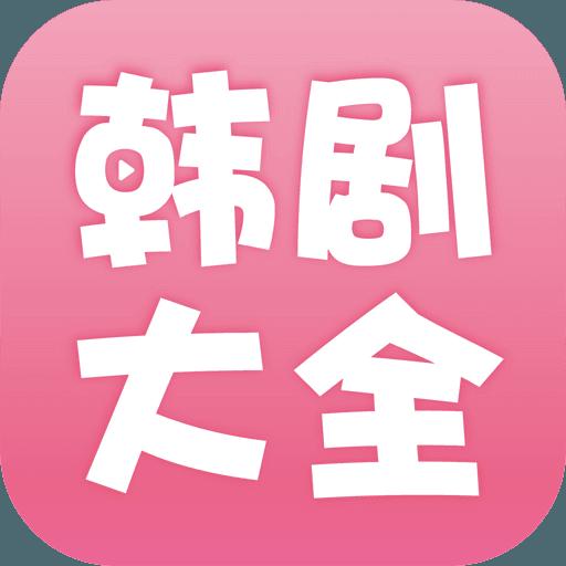 韩剧大全官方版