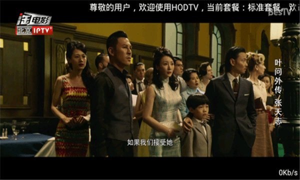 HODTV電視直播圖4