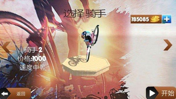 3d模擬自行車越野圖2