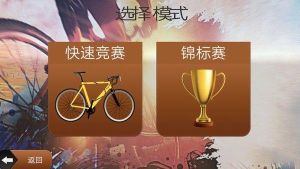 3d模擬自行車越野圖3