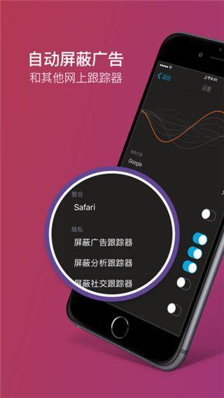 Firefox Focus图3