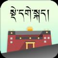 德格方言词典
