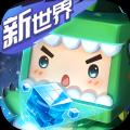 迷你世界1.1.5最新更新官方版