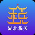 楚税通武汉官方版