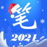 笔趣阁2021免费版 v1.9