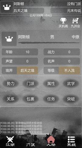 炙热江湖修改器图1
