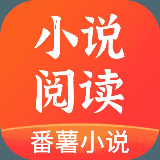 番薯小说赚钱版 v1.3.1