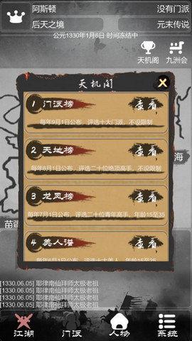 炙热江湖修改器图3