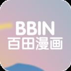 BBIN百田漫画最新版