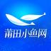 莆田小鱼网(莆田生活消费社交软件)