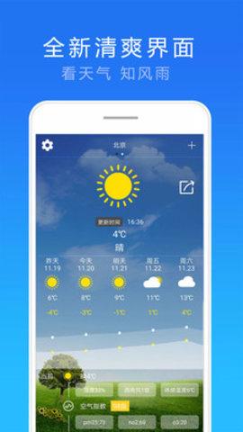 15日实况天气预报图3