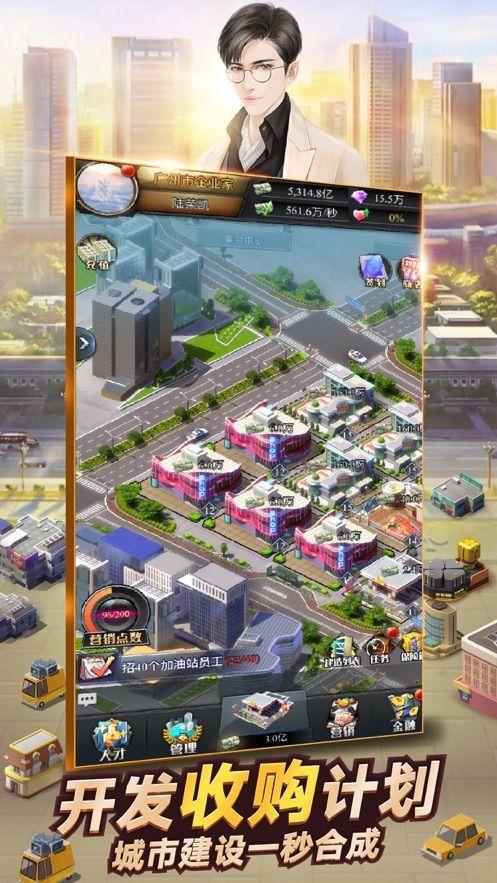 我的商业王国图3