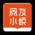 阅友免费小说官方版