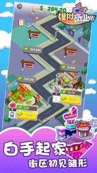 模拟商业街图4